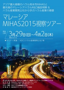 MIHAS2015flyer1