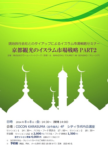 140808_seminar_1